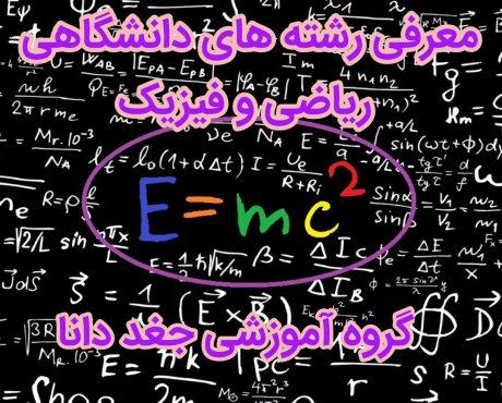 معرفی رشته های ریاضی و فیزیک